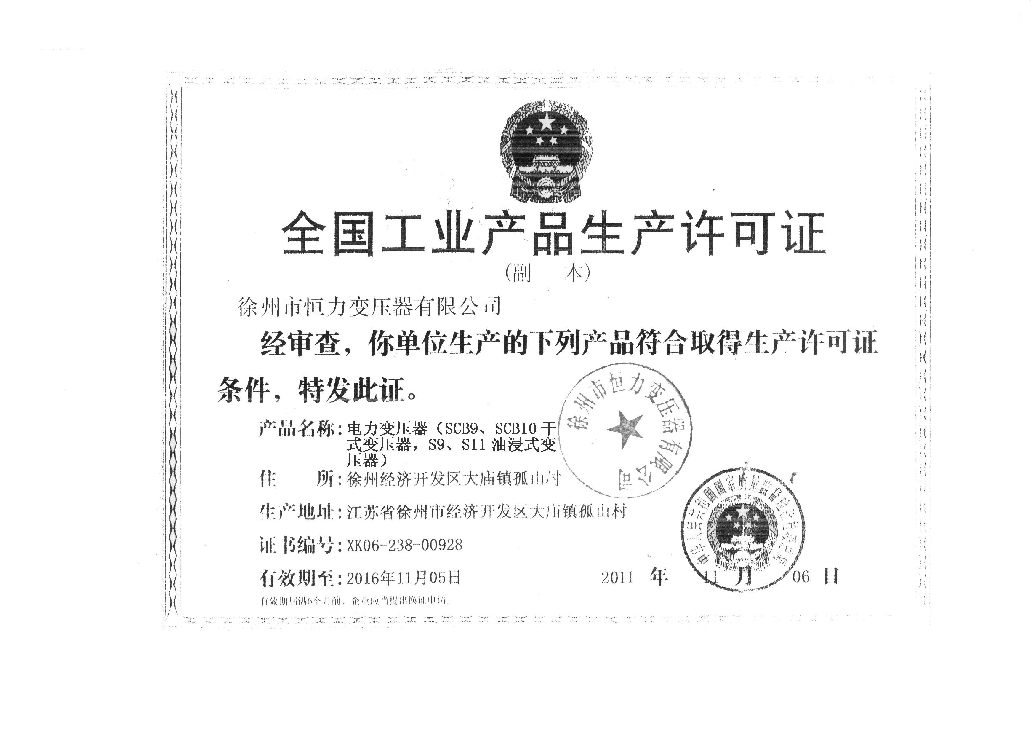 恒力生产许可证